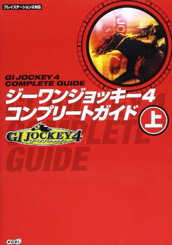 Image for Gi Jockey 4 Complete Guide Book Joukan / Ps2