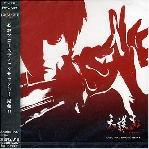 Image for Tenchu Kurenai Original Soundtrack