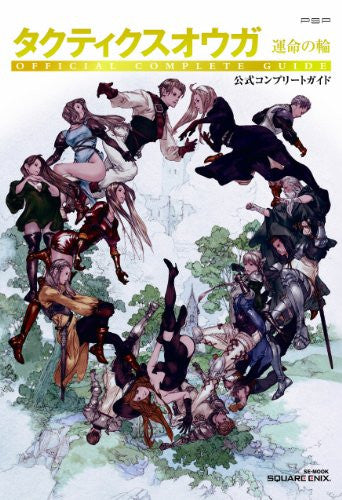 Image 1 for Tactics Ogre Official Complete Guide