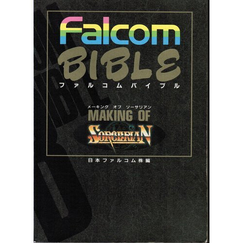 Image 1 for Falcom Bible   Making Of Sorcerian Fan Book