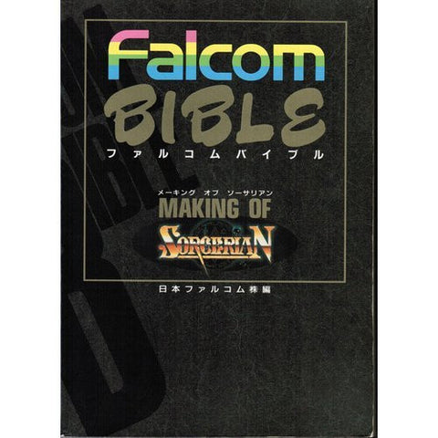 Falcom Bible   Making Of Sorcerian Fan Book