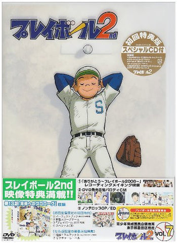 Image for Playball 2nd Vol.7