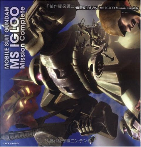 Image 1 for Mobile Suit Gundam Ms Igloo Mission Complete Art Book