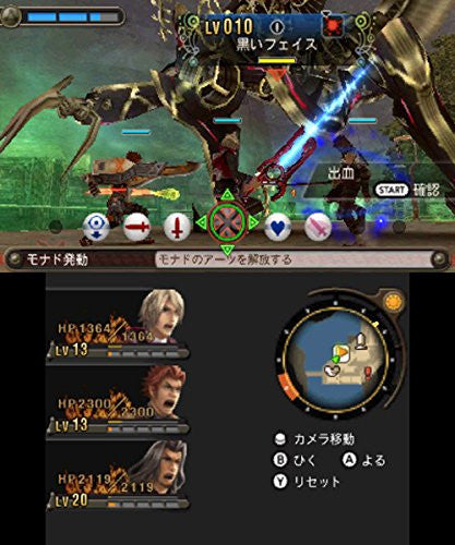 Image 4 for Xenoblade (Only works for the New Nintendo 3DS)