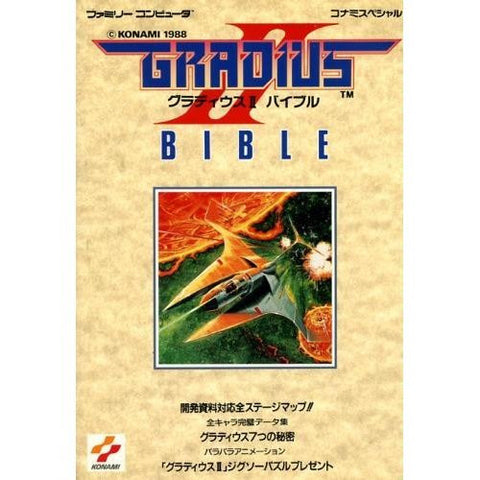 Image for Gradius 2 Bible (Family Computer Konami Special) Strategy Guide Book / Nes