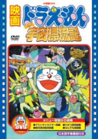 Image for Theatrical Feature Doraemon: Nobita No Uchu Hyoryuki [Limited Pressing]
