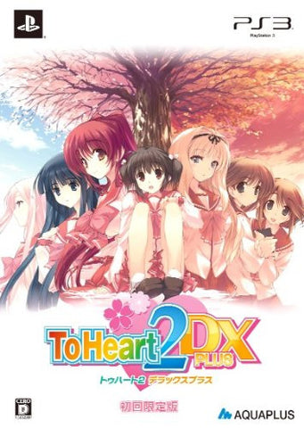Image for To Heart 2 DX Plus [Limited Edition]