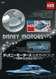 Thumbnail 1 for Disney Motors 5th Anniversary Official Guide Book