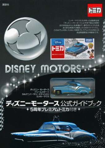 Image for Disney Motors 5th Anniversary Official Guide Book