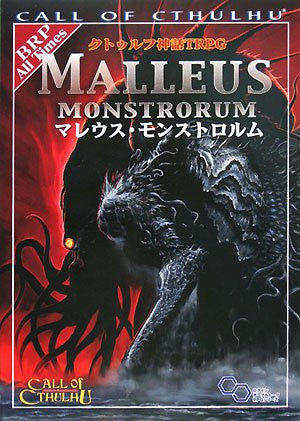 Image 1 for Call Of Cthulhu Trpg Malleus Monstrorum Game Book / Rpg