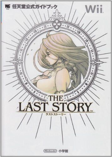 Image 1 for The Last Story Official Perfect Strategy Guide Book / Wii