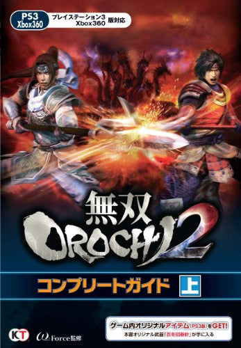 Image 1 for Musou Orochi 2 Complete Guide Vol.1