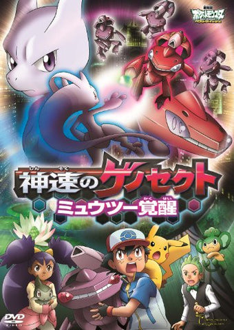 Image for Pokemon / Pocket Monsters The Movie - Genesect And The Legend Awakened