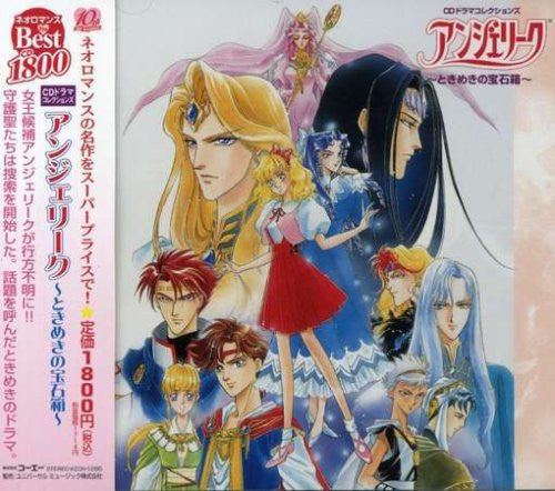 Image 1 for CD Drama Collections Angelique ~Tokimeki no Housekibako~
