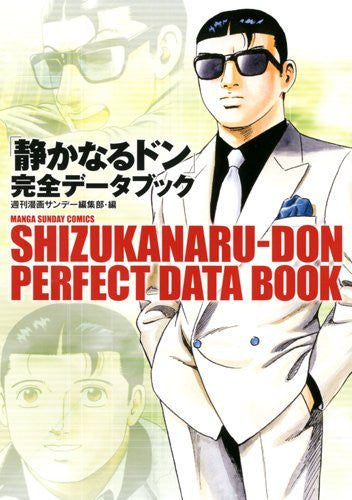 Image 1 for Shizukanaru Don : Yakuza Side Story Perfect Data Book