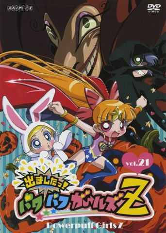 Image for Demashita! Powerpuff Girls Z Vol.21