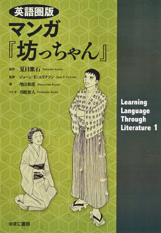 "Image for Manga ""Botchan"" (Learning Language Through Literature 1)"