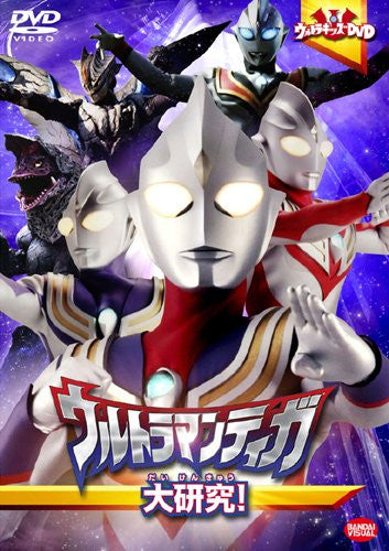 Image 1 for Ultra Kids DVD Ultraman Tiga Daikenkyu