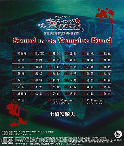 "Image 2 for Dance In The Vampire Bund Original Soundtrack ""Sound In The Vampire Bund"""