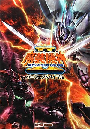 Image for Super Robot Daishen Ii Revelation Of Evil God Perfect Bible
