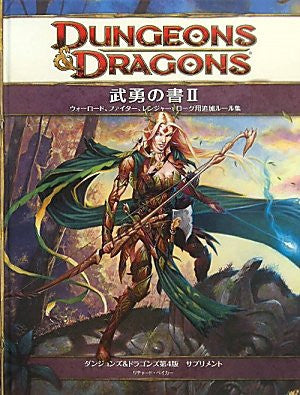 Dungeons & Dragons 4 Supplement Buyuu No Sho Ii Data Book / Role Playing Game