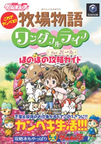 Harvest Moon: A Wonderful Life For Girls Heartwarming Strategy Guide Book / Gc