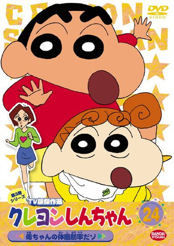Image for Crayon Shin Chan The TV Series - The 3rd Season 24