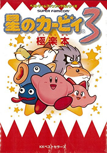 Image 1 for Kirby's Dream Land 3 Gokuraku Fan Book / Snes