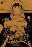 Thumbnail 2 for Naruto Shippuden Fuei Dakkan No Sho 7 [Limited Edition]