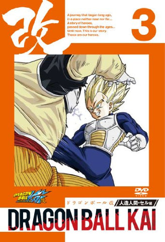 Image for Dragon Ball Kai Jinzou Ningen Cell Hen Vol.3