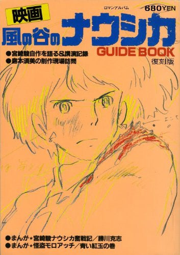 Image 1 for Nausicaa Of The Valley Of The Wind Fukkoku Ban Guide Book Roman Album