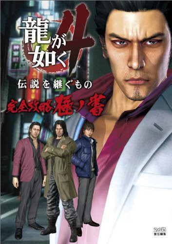 Image 1 for Yakuza 4 Ryu Ga Gotoku 4 Densetsu Wo Tsugumono Perfect Strategy Guide Book Ps3