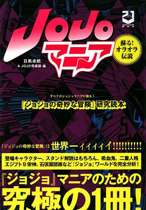 Image for Jo Jo's Bizarre Adventure: Jojo Mania Research Book