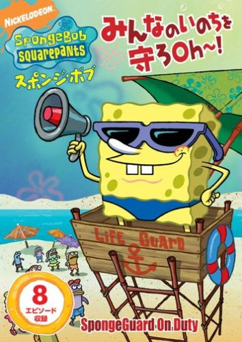 Image 1 for Spongebob Squarepants: Sponge Guard On Duty