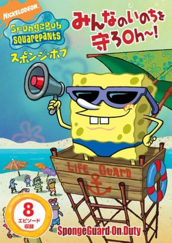 Image for Spongebob Squarepants: Sponge Guard On Duty