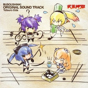 Image for BUSOUSHINKI ORIGINAL SOUND TRACK