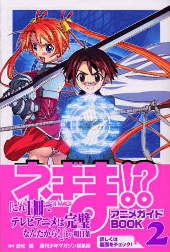 Image 1 for Negima!? Animation Guide Book #2