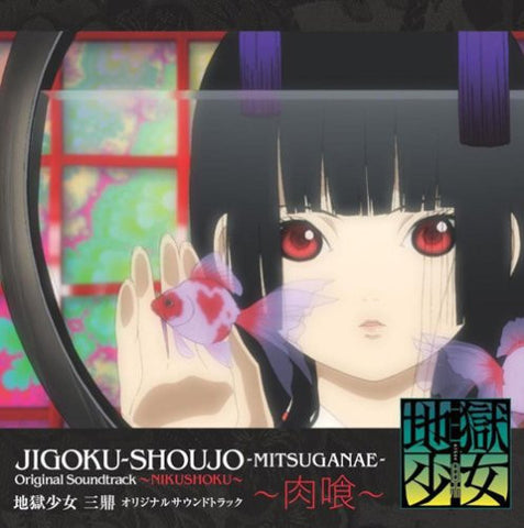 Image for JIGOKU-SHOUJO -MITSUGANAE- Original Soundtrack ~NIKUSHOKU~