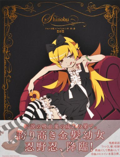 Image 2 for Monogatari Series: Second Season   Oshino Shinobu
