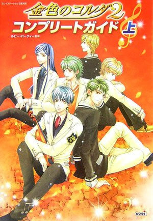 Image for La Corda D'oro 2 Complete Guide Book Jo / Ps2