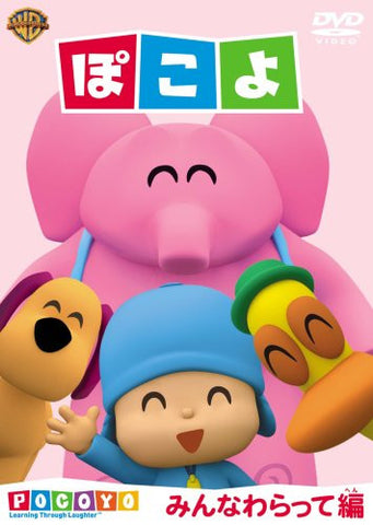 Image for Pocoyo Minna Waratte Hen