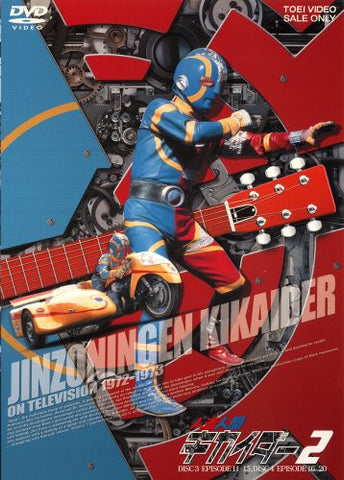 Image for Jinzo Ningen Kikaider Vol.2