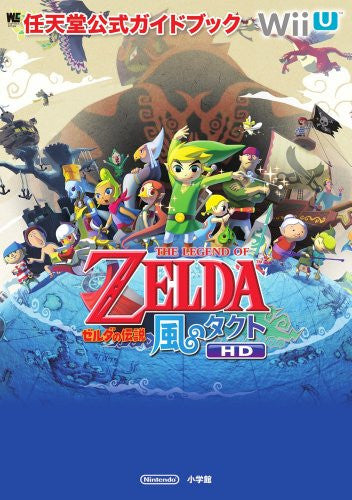 Image 1 for The Legend Of Zelda: The Wind Waker Hd Nintendo Official Guide Book / Wii U