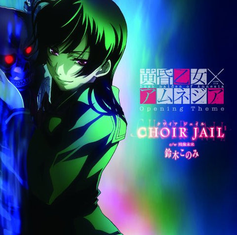 Image for CHOIR JAIL / Konomi Suzuki