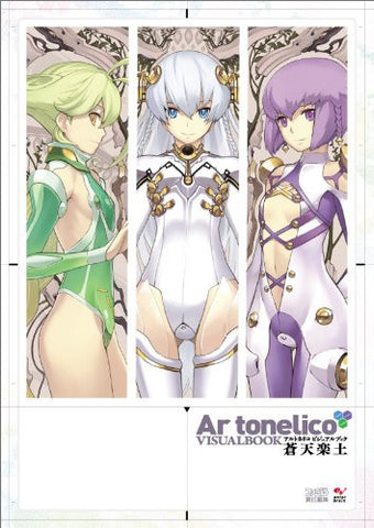 Image for Ar Tonelico Visual Book