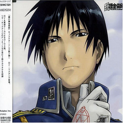 Image for HAGAREN SONG FILE -ROY MUSTANG-