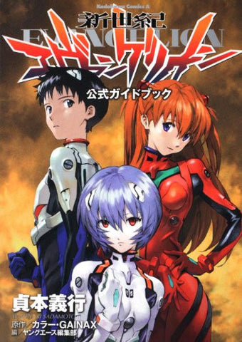 Image for Evangelion Official Guide Book