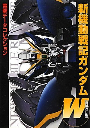 Image for Gundam W   Dengeki Hobby Books