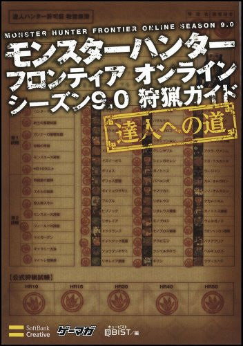 Image 2 for Monster Hunter Frontier Online Season 9.0 Shuryou Guide Book