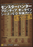 Thumbnail 2 for Monster Hunter Frontier Online Season 9.0 Shuryou Guide Book